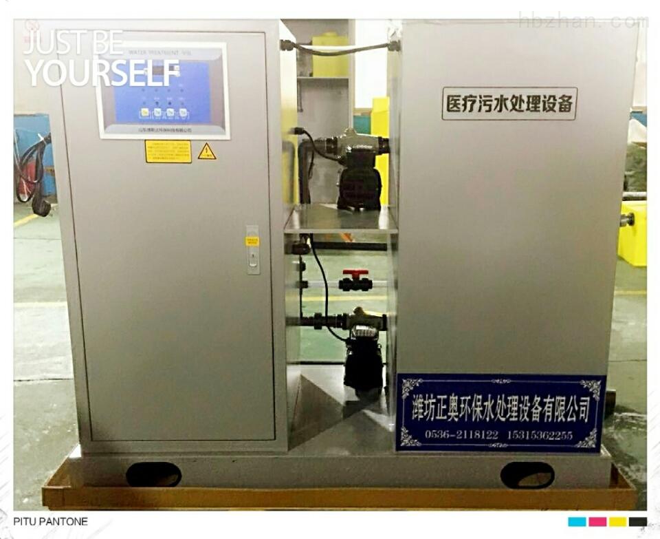 荆门体检中心污水处理设备☆《正奥远航》