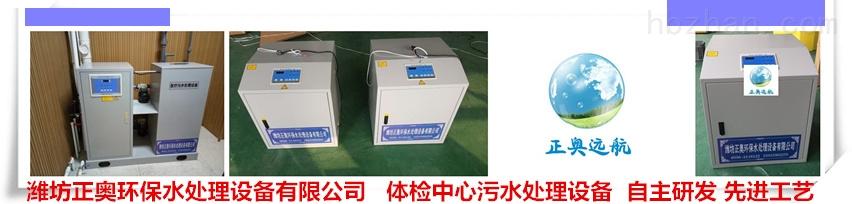 <strong>连云港体检中心污水处理设备=《供货商》</strong>