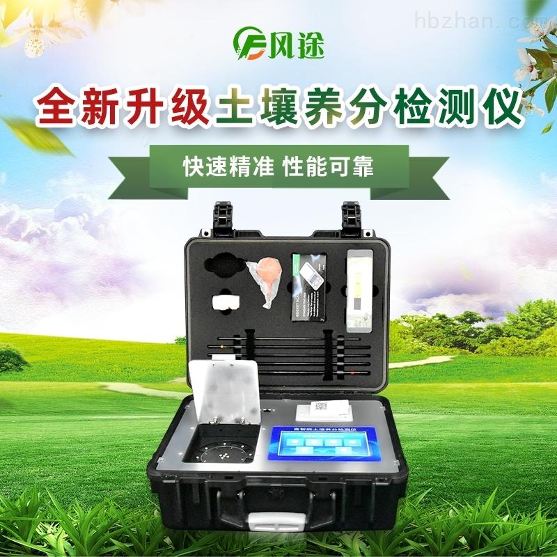 <strong>便携式土壤养分速测仪价格</strong>