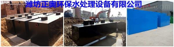 威海医疗机构污水处理装置预处理标准潍坊正奥