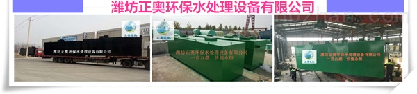 西双版纳医疗机构污水处理装置企业潍坊正奥