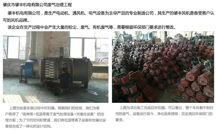 光催化废气处理设备工程实例3