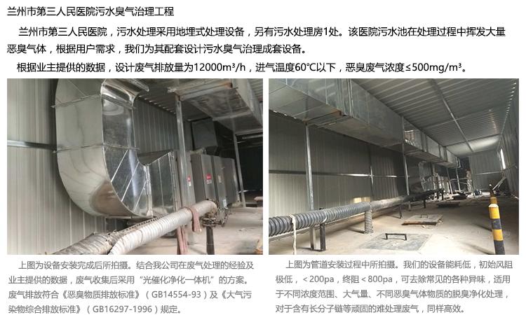 光催化废气处理设备工程实例1