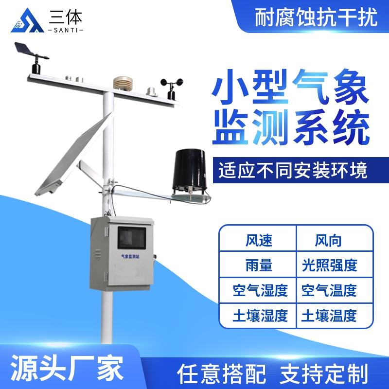 气象设备生产厂家_@【三体】气象设备生产厂家_@气象设备生产厂家