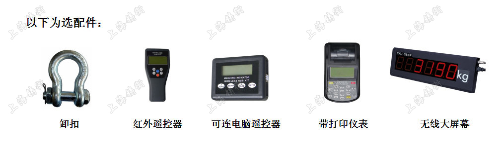 SGLD无线智能标准测力仪选配件