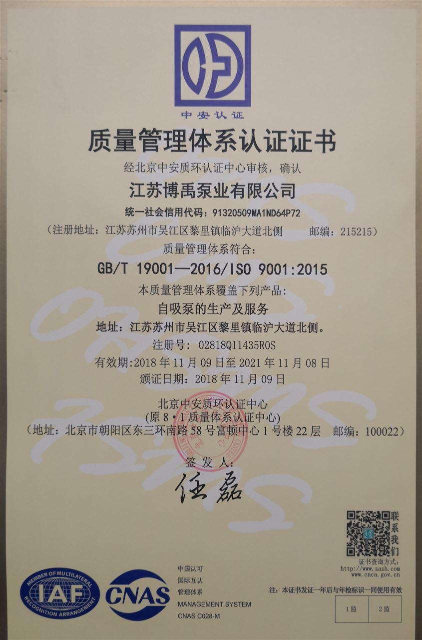 自吸泵廠家ISO9001認證