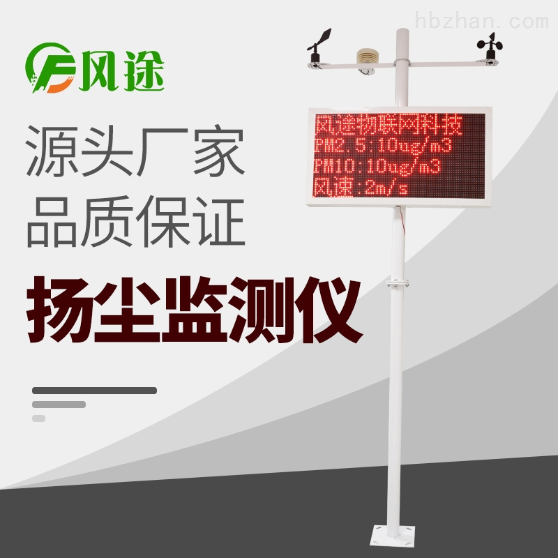 <strong><strong><strong><strong><strong><strong>工地扬尘在线监测仪</strong></strong></strong></strong></strong></strong>