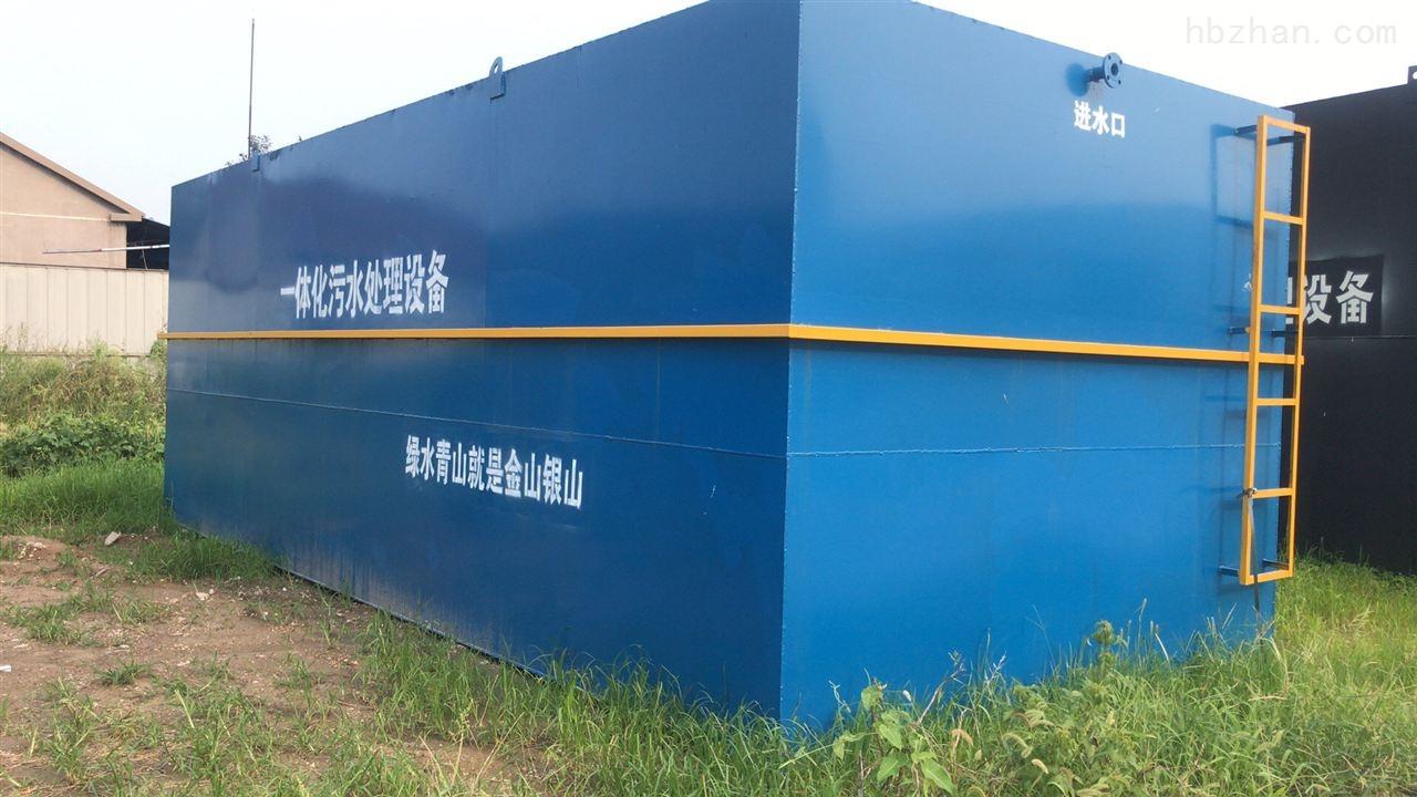 湖南怀化医院污水处理的公司