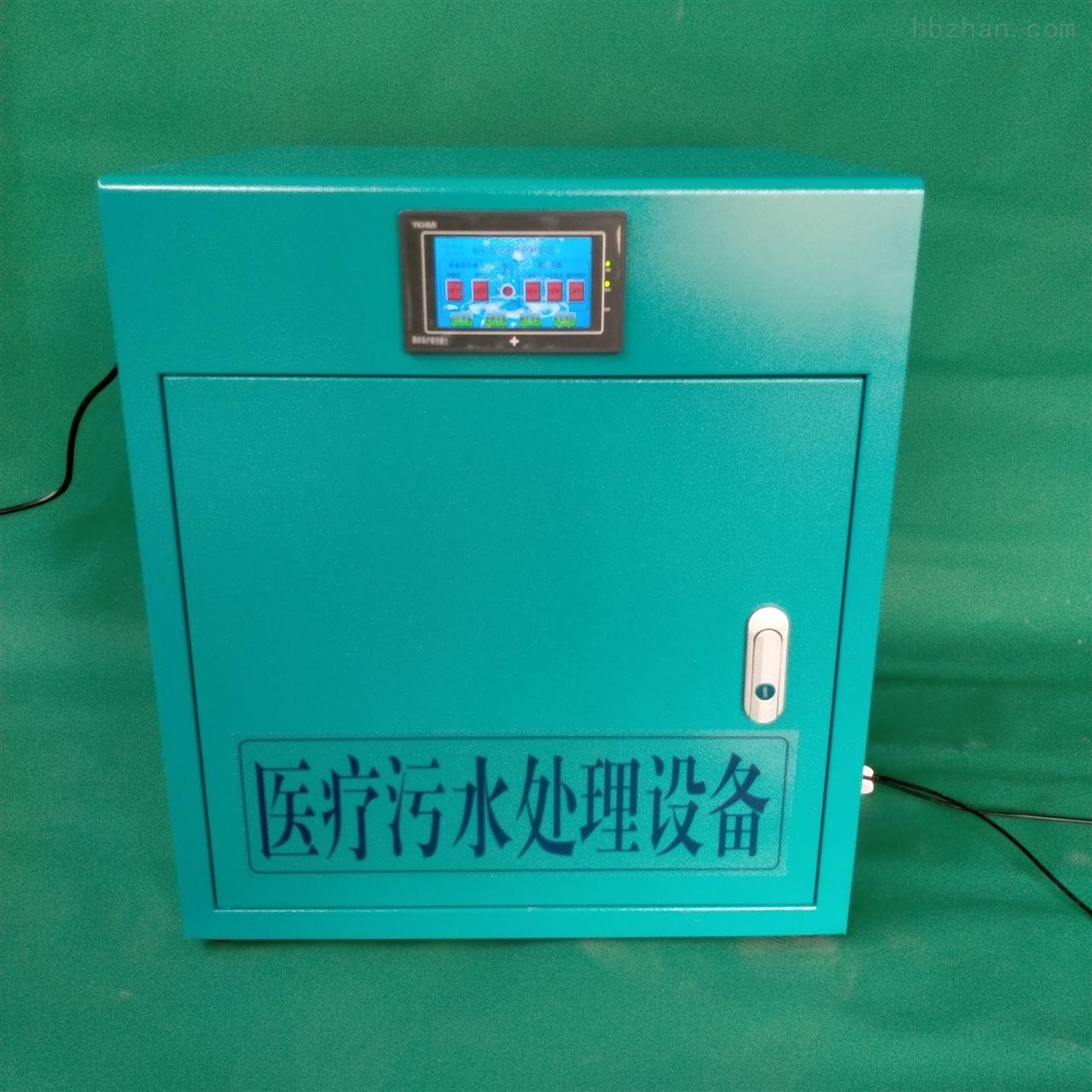郑州美容诊所污水处理设备型号