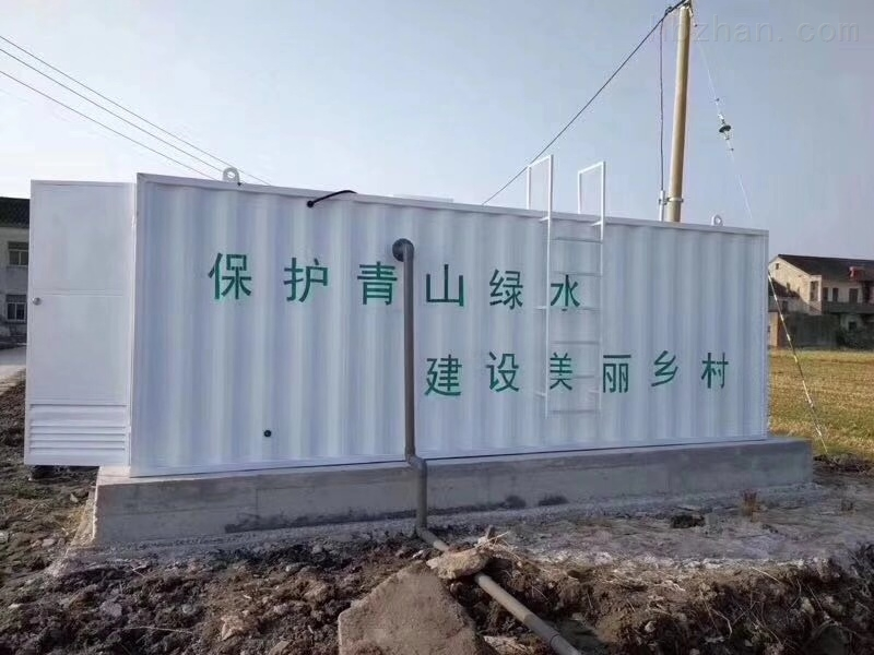 河北集装箱生活污水设备处理工艺