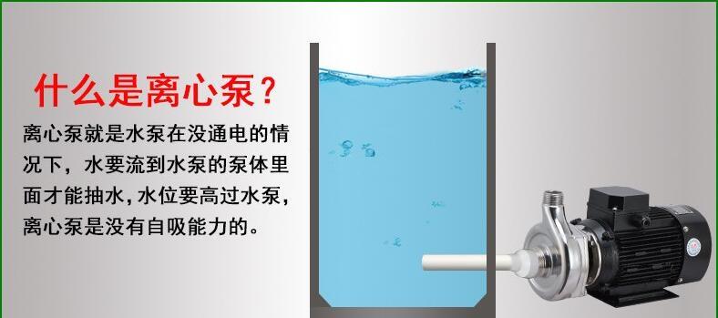 什么是离心泵
