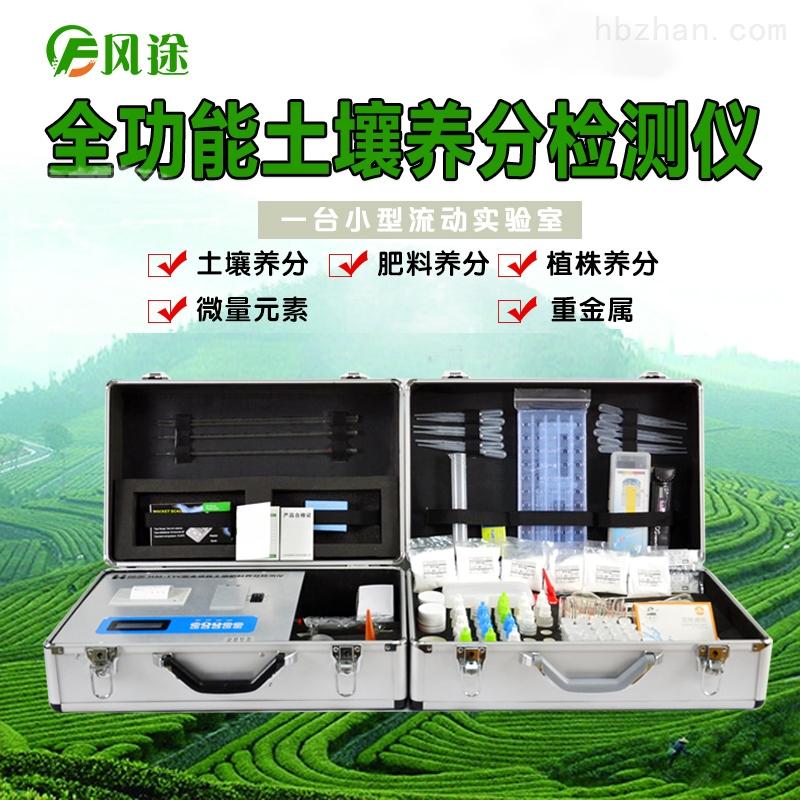 河北土壤养分检测仪*