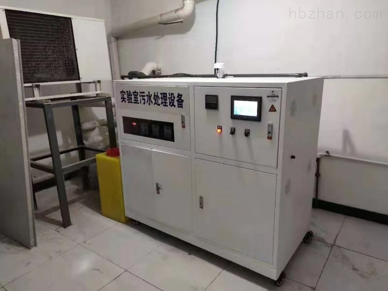 兴安盟实验室化学污水处理设备如何使用