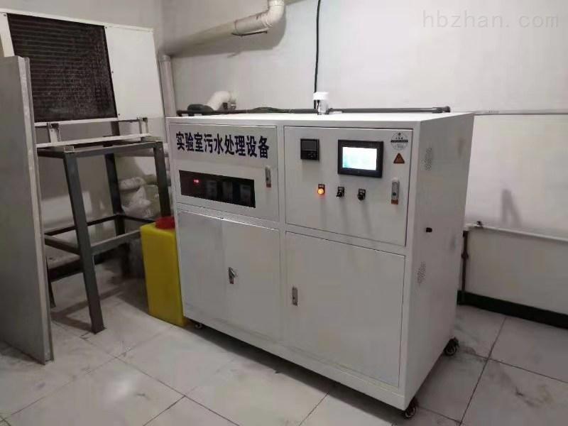 东莞化学实验室污水处理设备型号有哪些