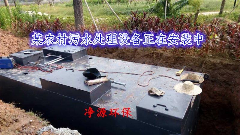 JY农村改建-生活污处理设备