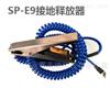SP-E9接地釋放器