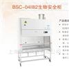 二级生物安全柜BSC-1604IIB2/BSC-1804IIB2